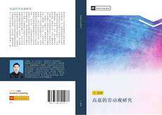 Bookcover of 高兹的劳动观研究