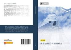 国有企业公司治理研究的封面