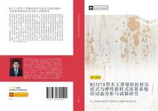 Bookcover of MJ317A型木工带锯机杠杆压砣式与弹性挺杆式张紧系统的动态分析与试验研究