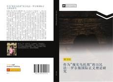 """Couverture de 作为""""现实乌托邦""""的万民法罗尔斯国际正义理论研究"""