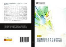 Bookcover of 初診斷肝癌患者疼痛程度及其對日常生活的影響與用藥