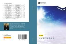 Bookcover of 宋元海洋文學研究
