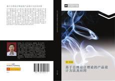 Bookcover of 基于公理设计理论的产品设计方法及应用