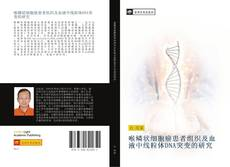 Couverture de 喉鳞状细胞癌患者组织及血液中线粒体DNA突变的研究