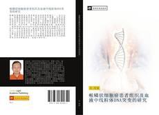 Bookcover of 喉鳞状细胞癌患者组织及血液中线粒体DNA突变的研究
