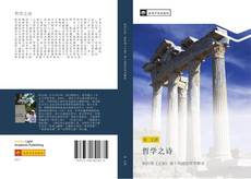 Bookcover of 哲学之诗