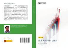 Portada del libro de 產業績效評估之應用