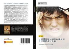 Bookcover of 社區慢性精神病患自我健康管理團體成效分析