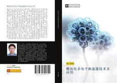 Capa do livro de 模块化多电平换流器技术及应用