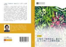 Portada del libro de 王陽明「格物致知」繼承古本《大學》之詮釋與發微