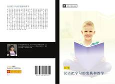 Bookcover of 汉语把字句的变换和教学