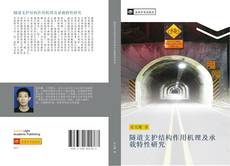 Bookcover of 隧道支護結構作用機理及承載特性研究
