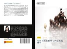 论跨境税收套利与国际税收体制的封面