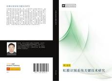 Bookcover of 虹膜识别系统关键技术研究