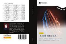 Capa do livro de 《圣经》的数学原理
