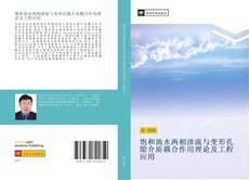 Bookcover of 饱和油水两相渗流与变形孔隙介质耦合作用理论及工程应用