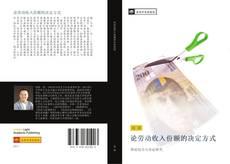 论劳动收入份额的决定方式 kitap kapağı