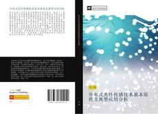 Bookcover of 分布式光纤传感技术基本原理及典型应用分析