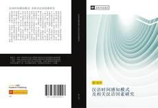 Bookcover of 汉语时间感知模式 及相关汉语因素研究