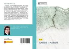 Capa do livro de 宪政裂缝与美国内战