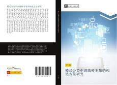 Buchcover von 模式分类中训练样本集的构造方法研究