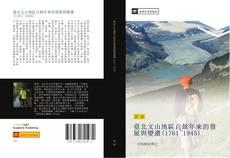 Couverture de 臺北文山地區百餘年來的發展與變遷(1761~1945)