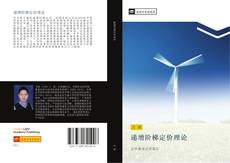 Bookcover of 递增阶梯定价理论