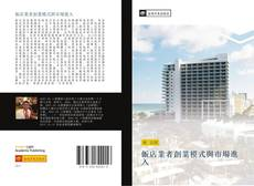 Bookcover of 飯店業者創業模式與市場進入