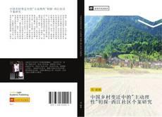 """Bookcover of 中国乡村变迁中的""""主动理性""""初探-西江社区个案研究"""