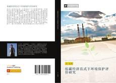 Capa do livro de 低碳经济范式下环境保护评价研究