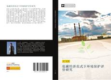 Bookcover of 低碳经济范式下环境保护评价研究