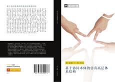 Portada del libro de 基于协同本体的仿真高层体系结构