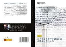 Bookcover of 灰色理論與類神經網絡在晶片溫度分佈之研究