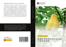Bookcover of 新疆的梨种质资源评价及核心种质库构建