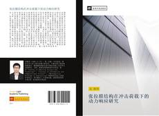 Bookcover of 张拉膜结构在冲击荷载下的动力响应研究