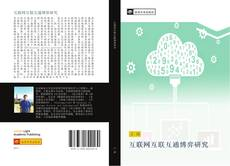 Bookcover of 互联网互联互通博弈研究
