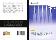 Bookcover of 偶氮聚合物的全光极化及其二阶非线性光学性质