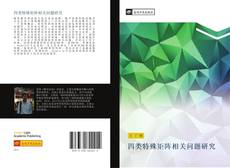Bookcover of 四类特殊矩阵相关问题研究