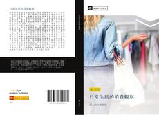 Bookcover of 日常生活的消費觀察