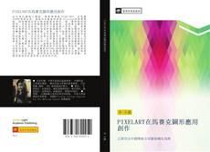 PIXELART在馬賽克圖形應用創作的封面