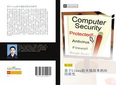 Bookcover of 基于Linux防火墙技术的应用研究