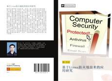 Capa do livro de 基于Linux防火墙技术的应用研究