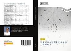 Bookcover of 奈米流中介面現象之分子動力模擬研究