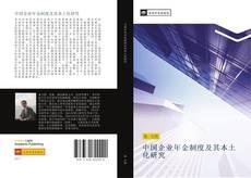 Couverture de 中国企业年金制度及其本土化研究
