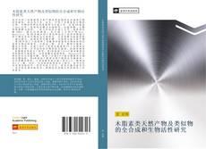 木脂素类天然产物及类似物的全合成和生物活性研究的封面