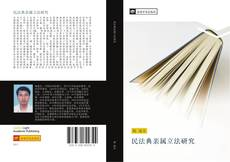 Bookcover of 民法典亲属立法研究