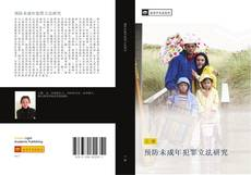 Bookcover of 预防未成年犯罪立法研究