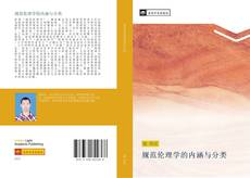 Bookcover of 规范伦理学的内涵与分类