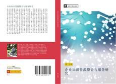Couverture de 企业知识资源整合与服务研究