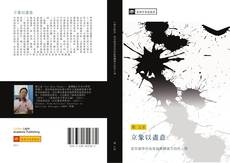 Bookcover of 立象以盡意